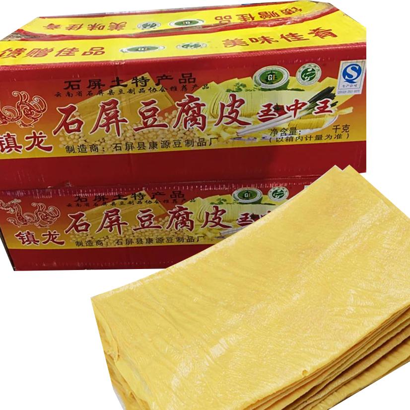 包邮净重20斤正宗云南特产石屏王中王干油豆皮凉拌火锅干货豆腐皮