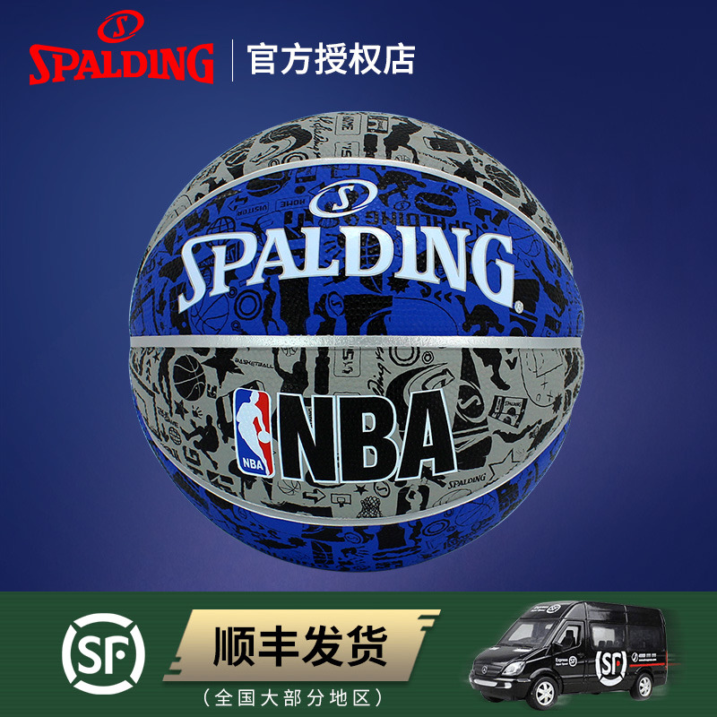 斯伯丁正品7号橡胶篮球户nba兰球12月02日最新优惠
