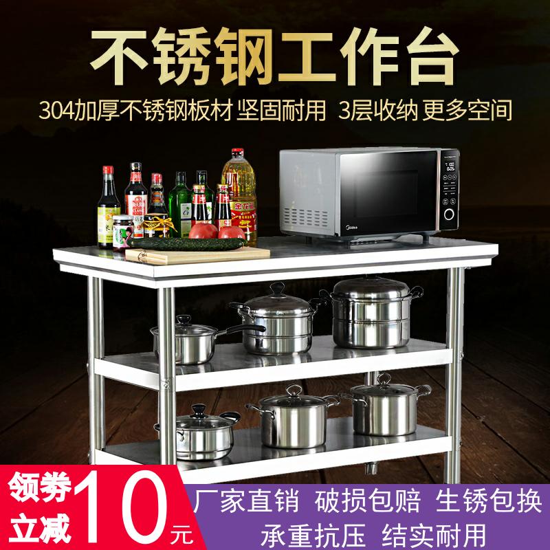 304不锈钢双层三层工作台厨房操作台切菜桌子长方形打荷饭店专用