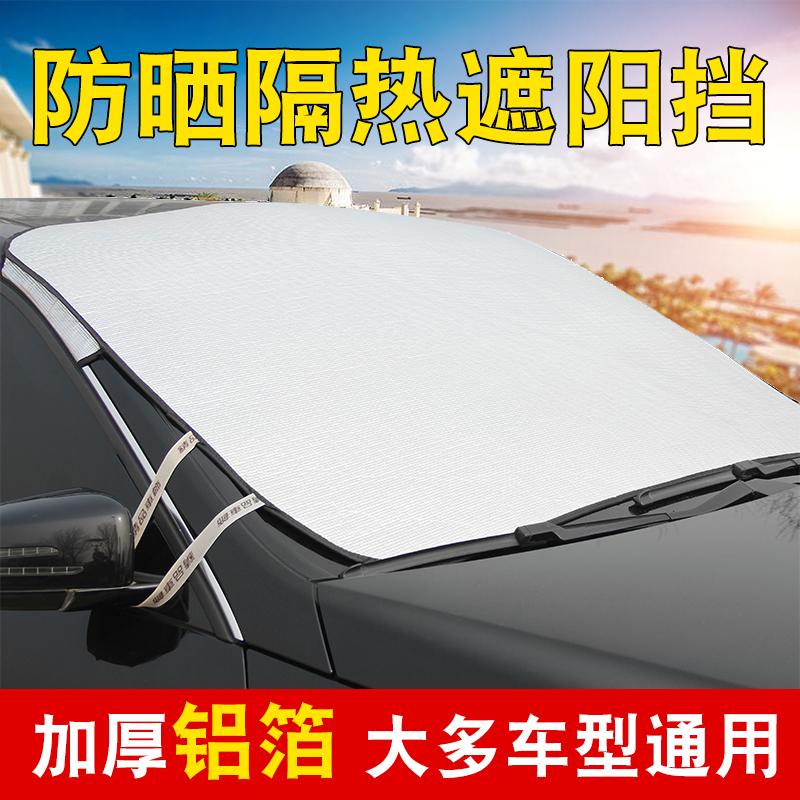 汽车前遮阳挡磁吸外置用半罩通用车辆帘板防晒隔热布铝箔神器玻璃