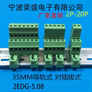 轨道式导轨式接线端子插拔式对插式UVK 2EDG 5.08MM 35导轨2P-16P