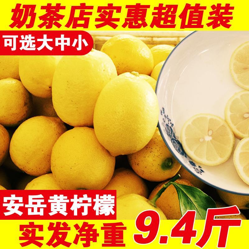 新鲜水果9.4斤装四川安岳精选黄柠檬优质二三级丑果皮薄多汁大小