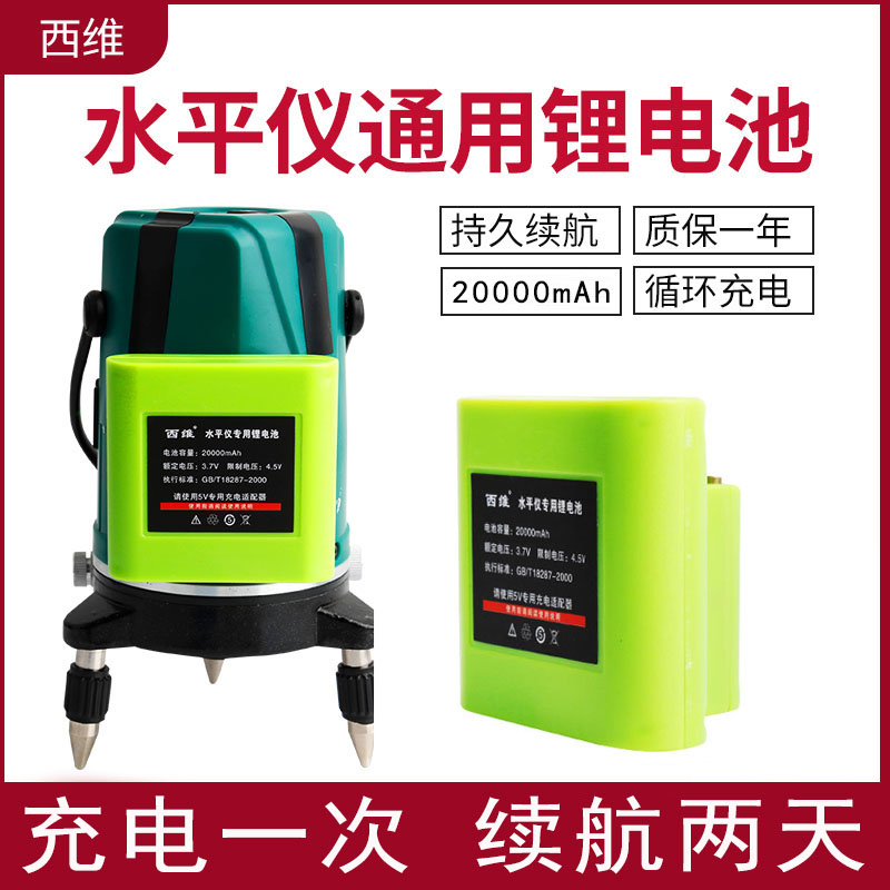 水平仪大容量通用型红外线锂电池