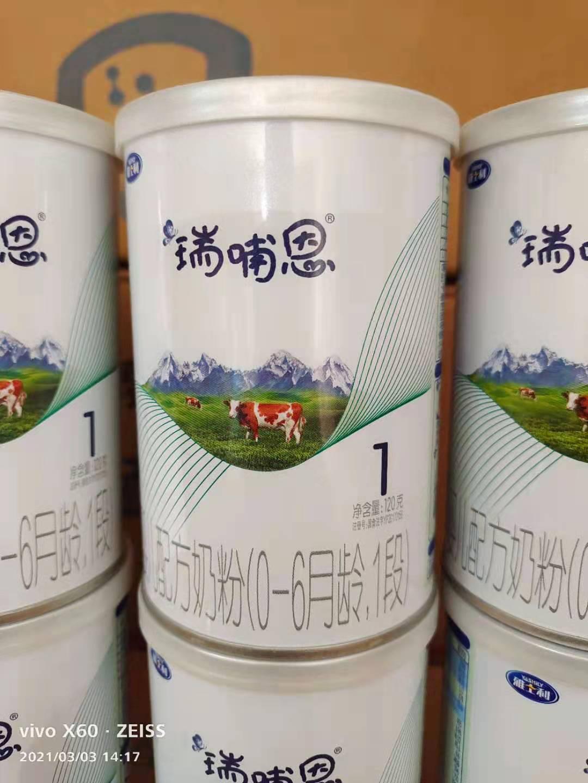 雅士利瑞哺嗯有机1段120g罐装奶粉