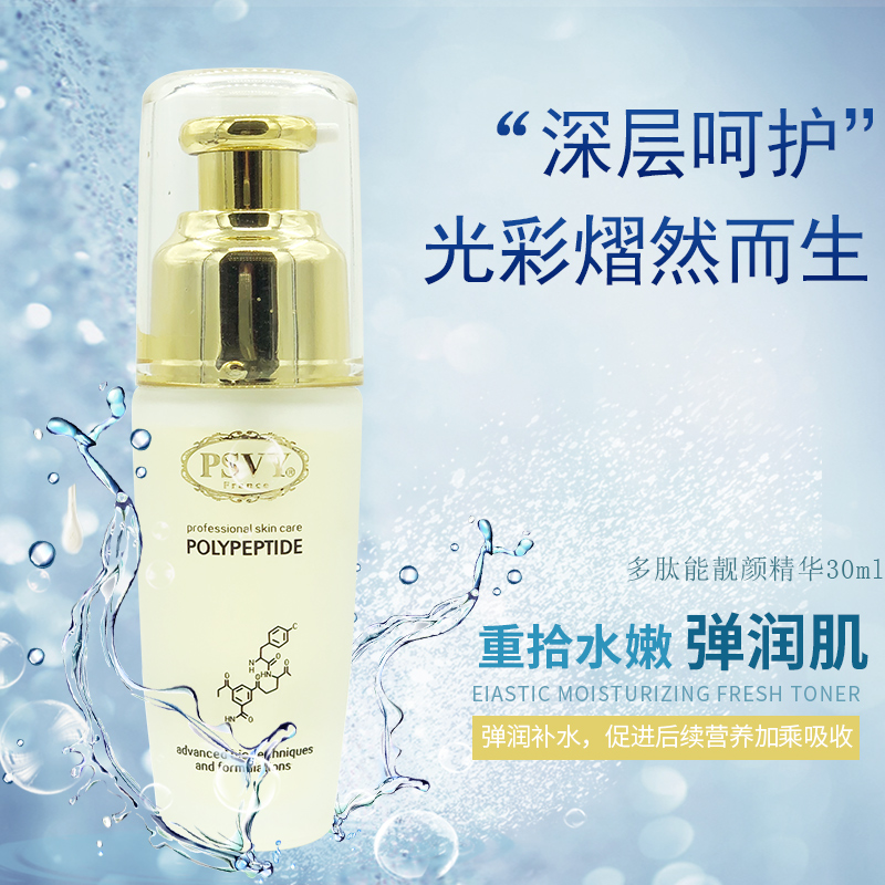 White snow Wei, new live beauty, essence, face, white, yellow, white, etc.