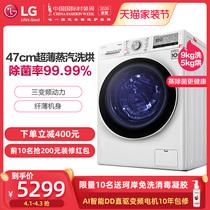LG9kg全自动超薄烘干滚筒洗衣机AI直驱变频FCX90R2W蒸汽除菌