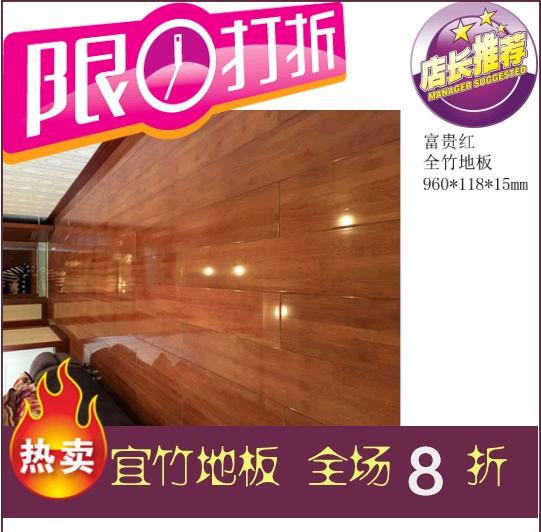 Должен бамбук этаж пригодный для носки толстый высокий свет штейн низкий углерод охрана окружающей среды может для земля теплый доступный нулю формальдегид продаётся напрямую с завода