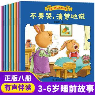 幼儿园绘本不带拼音睡前故事儿童故事书3-4到5至6一岁以上书本早教1一2岁幼儿书籍爱上表达系列1岁多适合二三岁小孩看的书四岁宝宝