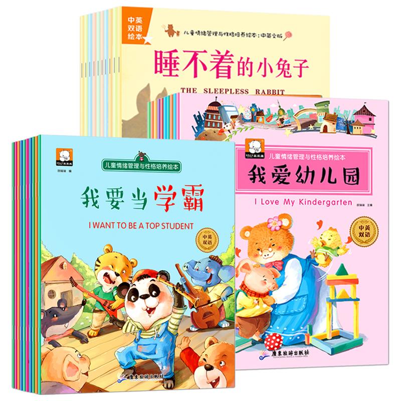套装儿童情绪管理与性格培养双语绘本 2-4-5-7-8岁幼儿英语睡前故事书早教启蒙读物 0-1-3-6周岁幼儿园大班宝宝阅读一年级情商书籍