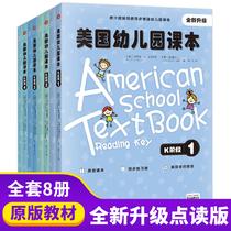 美国幼儿园课本k阶段 点读版全套8册自然拼读有声绘本0-3-6岁少儿用英语宝宝学英文早教故事书启蒙教材小学原版一年级三读物练习册