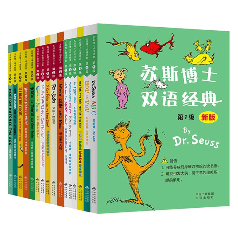苏斯博士双语经典绘本 一二三级 全套16册精装 儿童英语启蒙图书3-6-9周岁幼儿有声读物宝宝故事书 小学生少儿英文入门教材书籍
