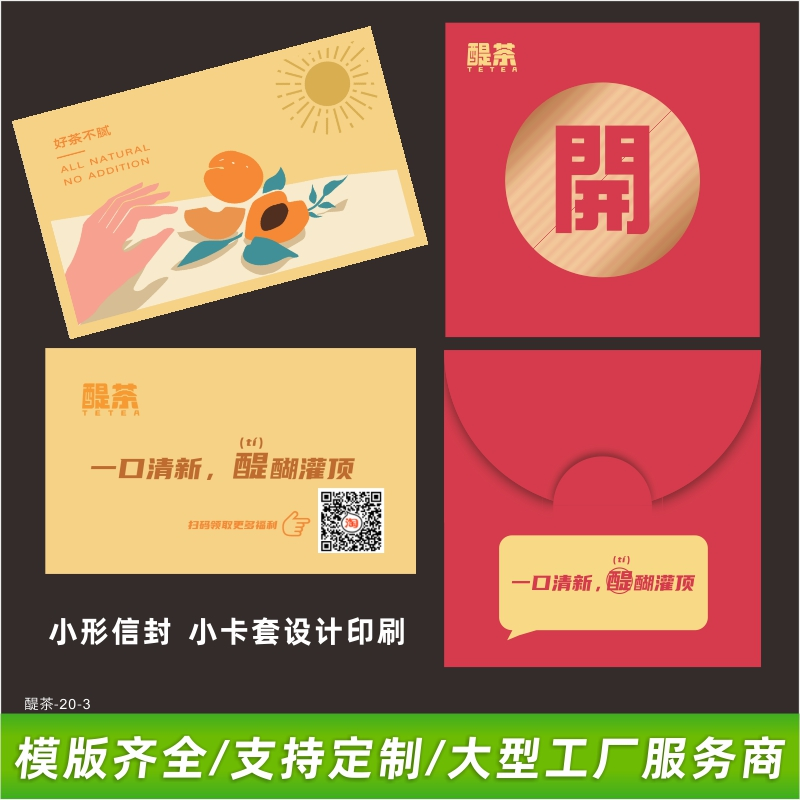 礼品卡套定制端午节粽子提货券优惠劵礼品卡券票定制刮刮卡密码卡