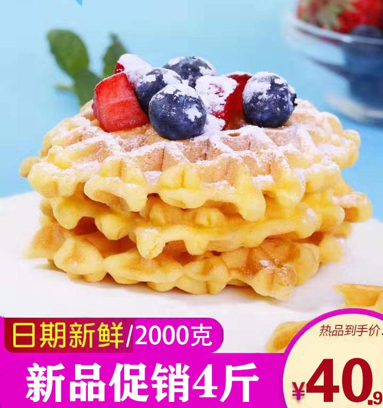 16.90元包邮西式糕点满格华夫软饼整箱休闲食品网红零食小吃手撕面包早餐甜点
