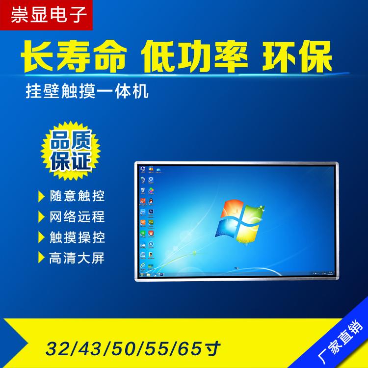 32/43/49/50/55/65寸电脑触控查询广告机壁挂教学一体机电子白板