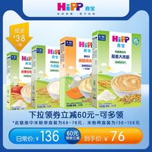 德国进口喜宝HiPP婴儿米粉宝宝米粉米糊大米辅食养燕麦谷物钙锌铁