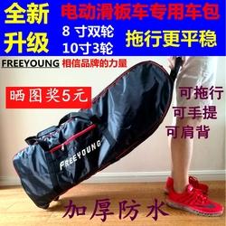 希洛普电动滑板车包装车袋子收纳包8寸10寸车包升特激战小米九号