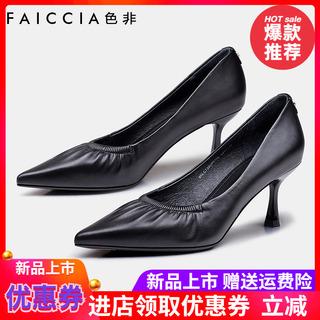 色非2020秋季新款浅口细跟单鞋高跟鞋女职业百搭工作黑色女鞋C720