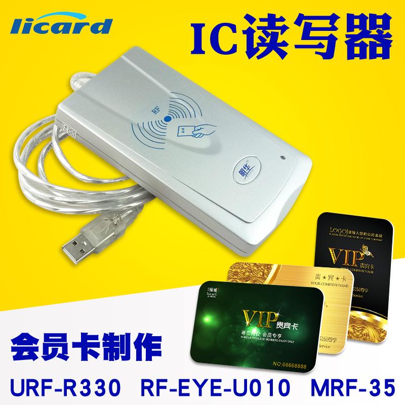 明华URF-R330读写器M1卡刷卡机非接触IC读卡器USB口35H-MEM容明华