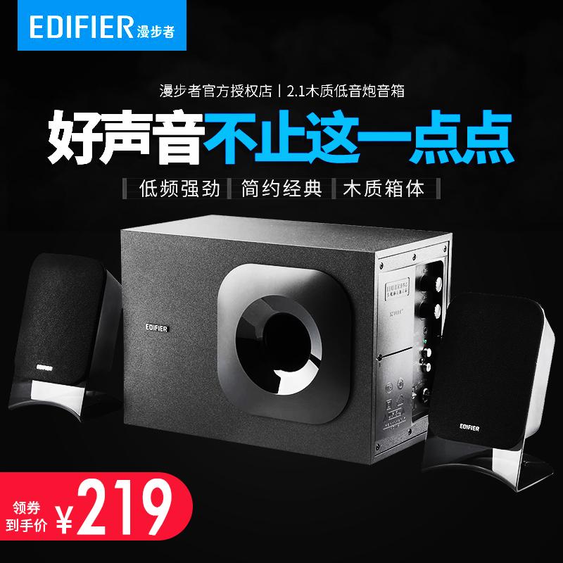 Edifier/漫步者 R201T12多媒体有源电脑音箱2.1木质低音炮音响,可领取10元天猫优惠券