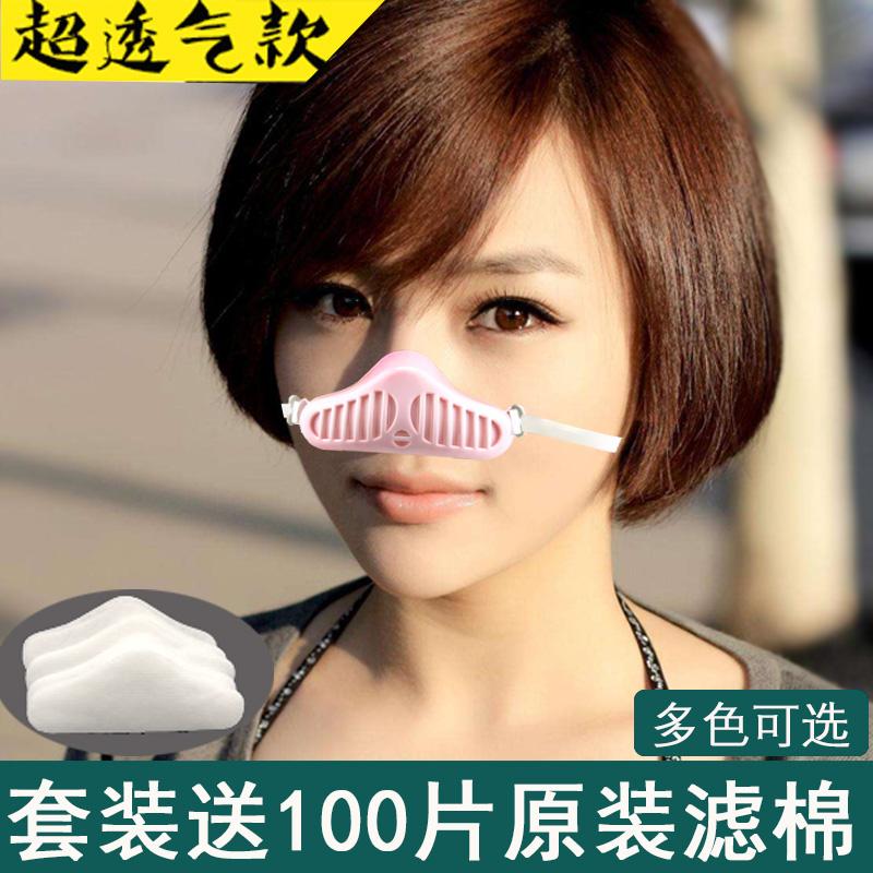 新型防尘鼻罩透气男女通用粉尘灰尘花粉柳絮雾霾冷气鼻子保暖口罩