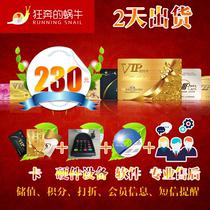 会员卡套餐会员管理系统制作定做VIP卡磁条卡贵宾卡条码卡230元
