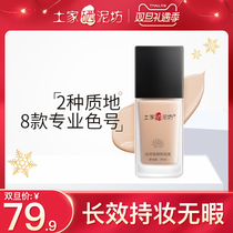 Tujia Selenium Mud Square foundation Liquid cream genuine students lasting moisturizing concealer nude makeup control oil is not easy to remove makeup BB cream