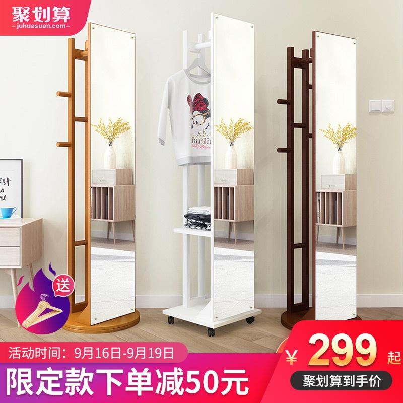 越茂旋转家用实木框客厅试衣镜子满238元可用20元优惠券
