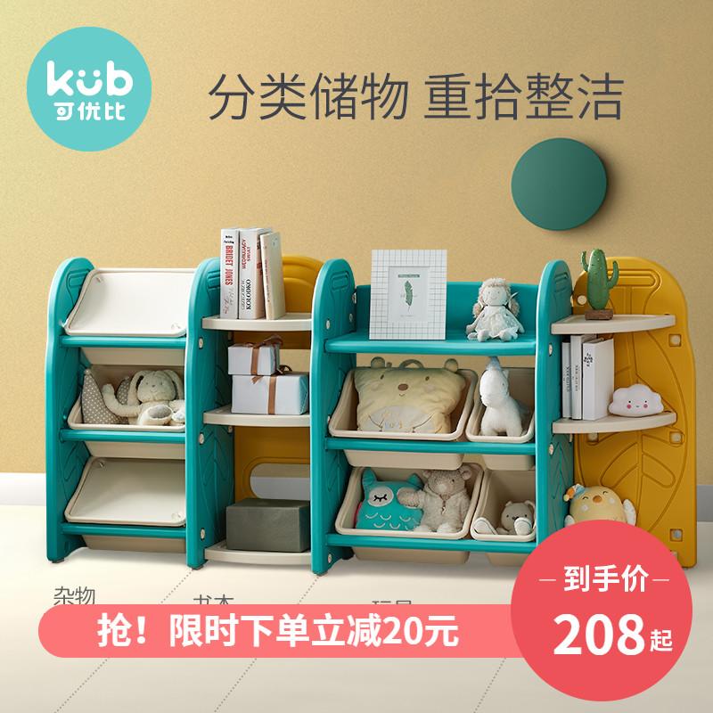 可优比儿童玩具收纳架子置物架 多层柜幼儿园宝宝书架大容量家用