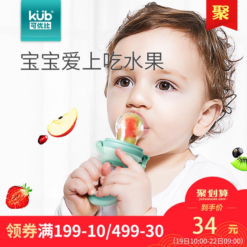 Kub可优比果蔬咬咬乐婴儿磨牙棒食物咬咬袋水果辅食器果蔬乐牙胶