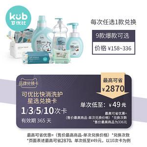KUB可优比品牌兑换卡婴儿棉柔巾湿巾洗脸巾奶瓶清洗洗衣液沐浴皂