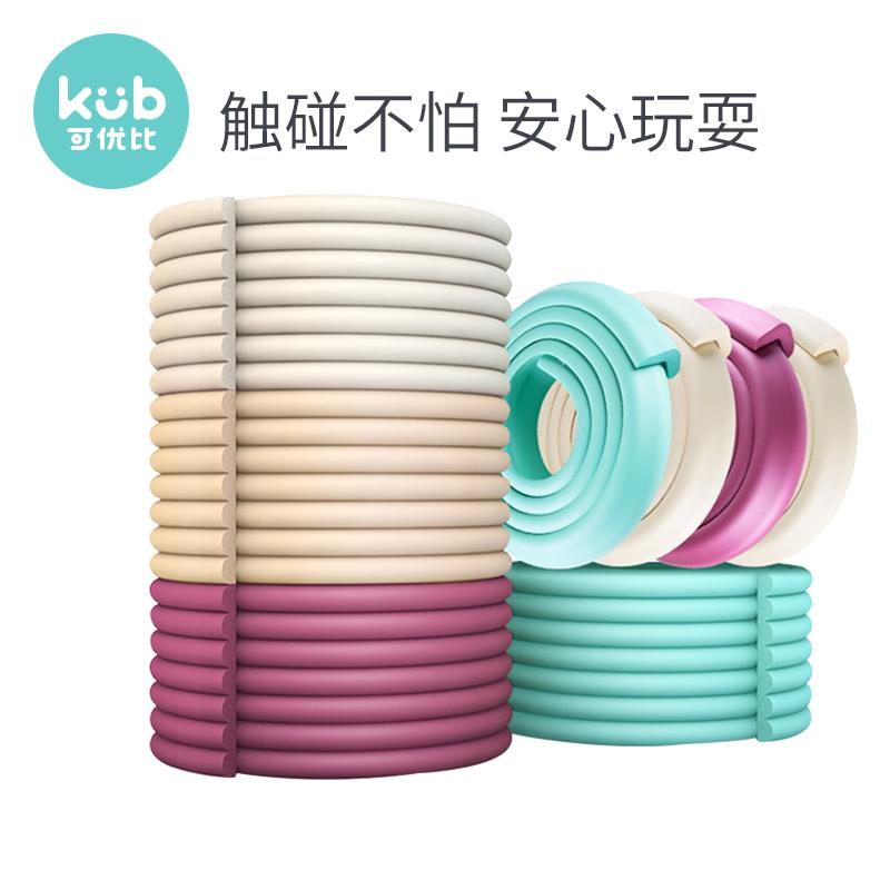 KUB可优比防撞条加厚加宽儿童防撞条茶几防撞护角宝宝桌角防碰撞
