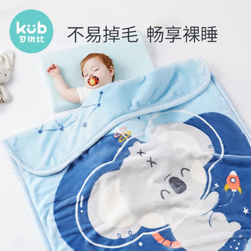 可优比双层加厚春秋宝宝毛毯子