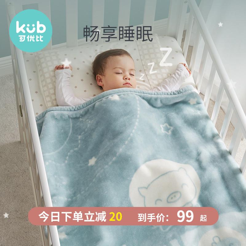 KUB可优比婴儿毛毯子小被子宝宝盖毯防风毯儿童云毯双层四季被子