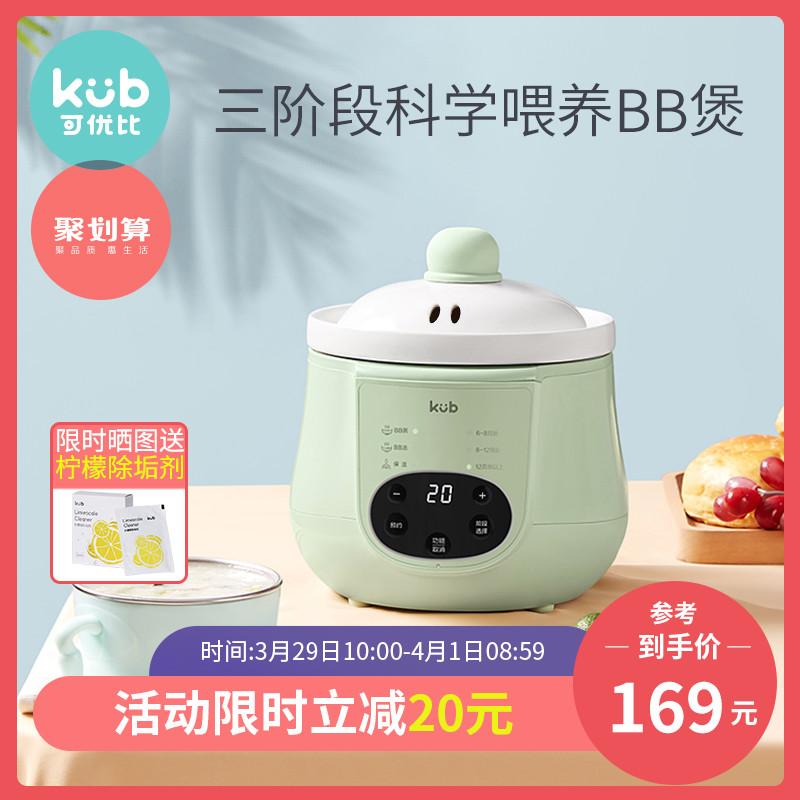 可优比宝宝辅食bb煲汤燕窝电炖盅质量如何
