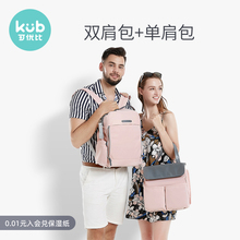 Comparable mummy bag mummy bag 2019 new fashion one shoulder carrying large capacity backpack out mother baby bag