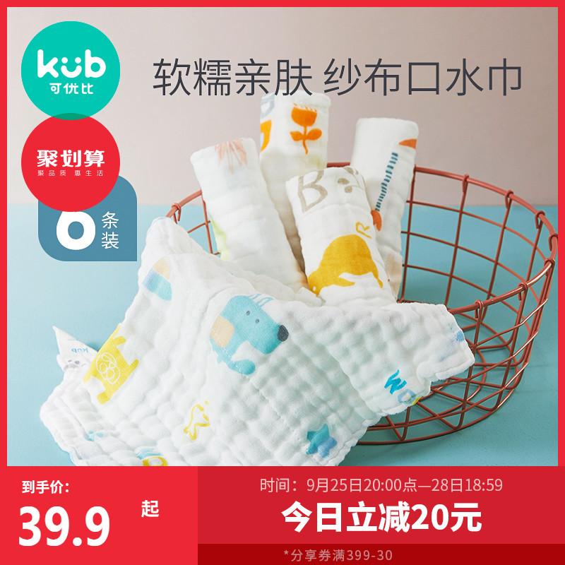 可优比婴儿口水巾洗脸巾宝宝喂奶巾新生儿纯棉纱布毛巾小方巾手帕