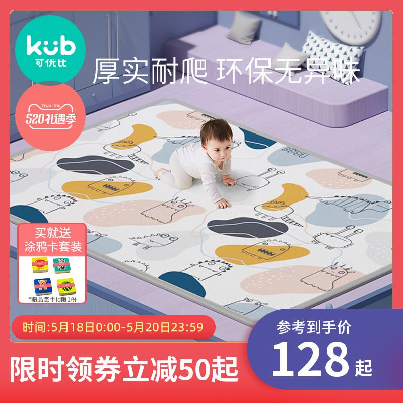 可优比宝宝爬爬垫儿童爬行垫加厚环保婴儿XPE客厅家用泡沫地垫