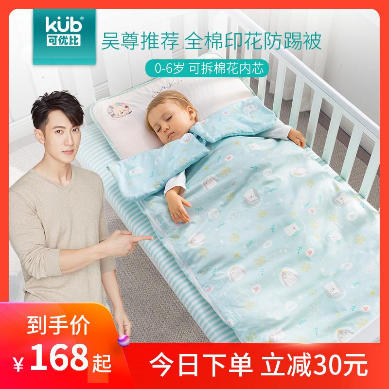 KUB可优比婴儿防踢被宝宝春秋冬纯棉睡袋四季通用儿童棉花被子