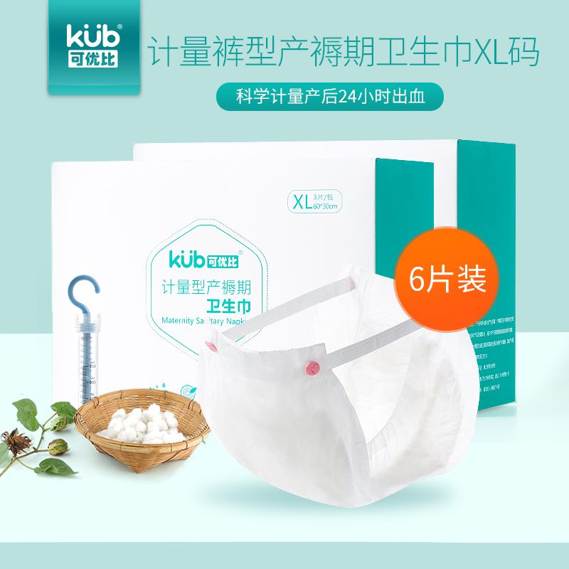 KUB может быть лучше, чем тип измерения гигиенической прокладки салфеток после родов, взвешивание гигиенических прокладок для беременных женщин 3 штуки * 2 коробки