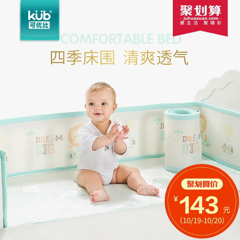Может быть отличным соотношение кровать для младенца окружать комплект четыре сезона универсальный машинная стирка ребенок новорожденных кровать статьи сэндвич кровать вокруг
