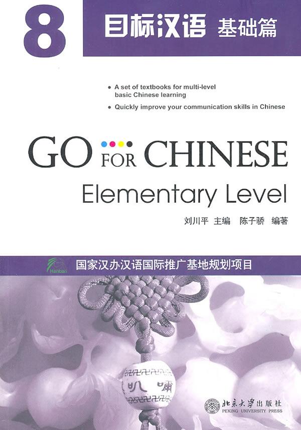 二手正版2手 目标汉语 基础篇8 刘川平 北京大学