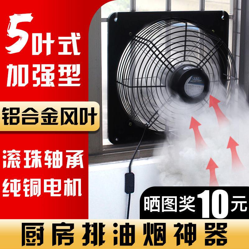 排风扇厨房抽风机家用排油烟风扇窗式换气扇抽油烟风扇排气扇
