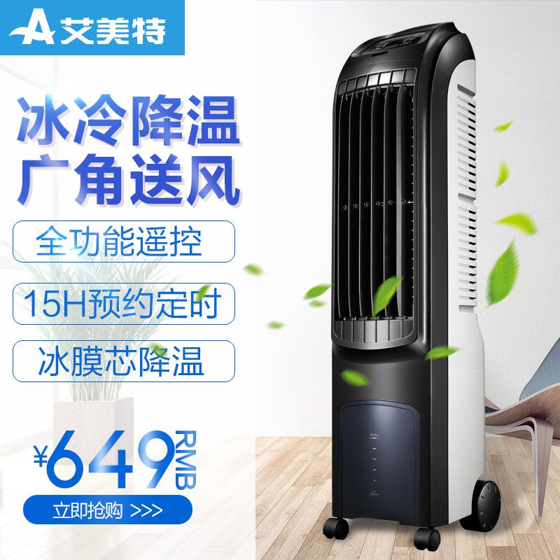艾美特遥控空调扇CFTW10-14冰冷风扇净化落地家用加湿省电电风扇
