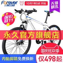 官方旗舰店上海永久牌山地自行车男女学生青少年变速越野24寸单车