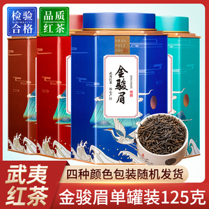 【香友茶叶旗舰店】金骏眉红茶125g*铁罐