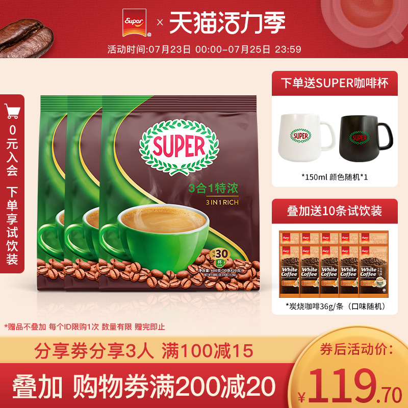 Super super Malaysia imported low fat extra strong 3 in 1 instant coffee 1800g / 3 bags, totally 90s