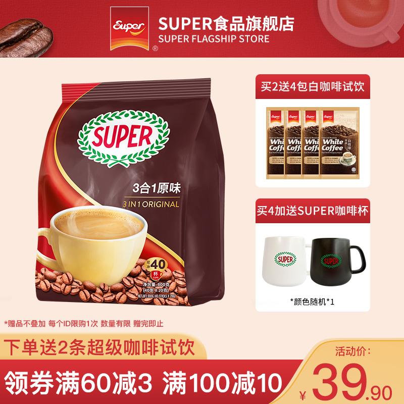 super超级马来西亚原装进口低脂原味咖啡3合1速溶咖啡800g/袋装