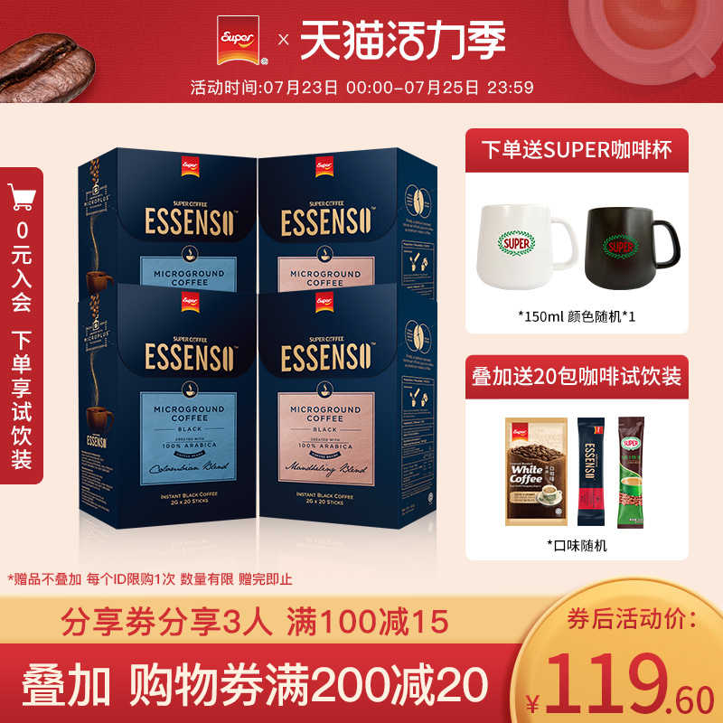 Super super imported essenso montening instant black coffee * 2 boxes + Columbia black coffee * 2 boxes