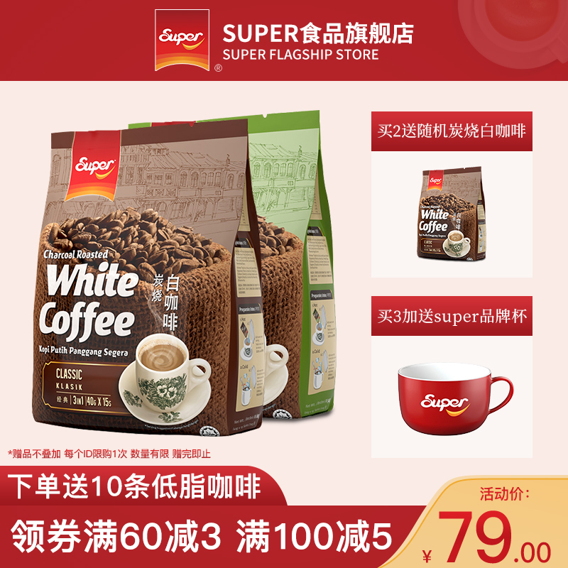 Super original imported charcoal fired 3 in 1 instant white coffee with classic original flavor of 600g + hazelnut flavor of 540g