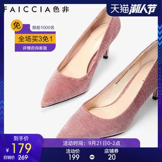高跟鞋女春季2020新款色非细跟尖头单鞋女百搭网红工作女鞋小跟